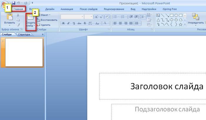 Как сделать тест с помощью powerpoint